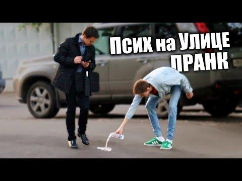 ПСИХ НА УЛИЦЕ - ПРАНК