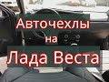 Чехлы на Лада Веста от магазина  http://40rus.jimdo.com/