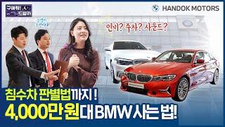 4,000만 원대 BMW 사는 법! 침수차 판별법까지 …