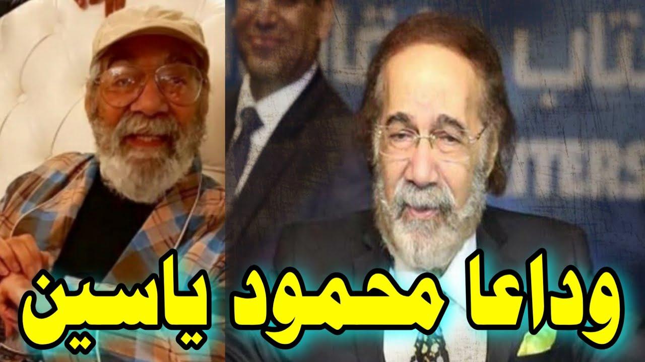 شاهد بالفيديو حقيقة وفاة الفنان المصري محمود ياسين وحزن شديد من أبنائه محمود ياسين Youtube