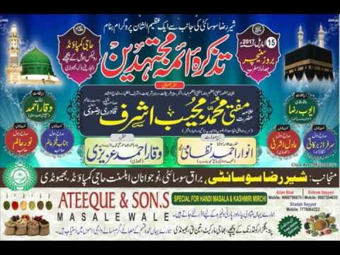 Mufti mujeeb ashraf saheb, M.anwar ahmad nizami, M.wakar AZIZI saheb