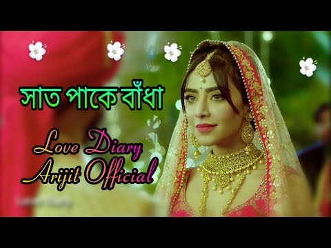 bengali Saat pake badha special   status special editing #lovediaryarijit