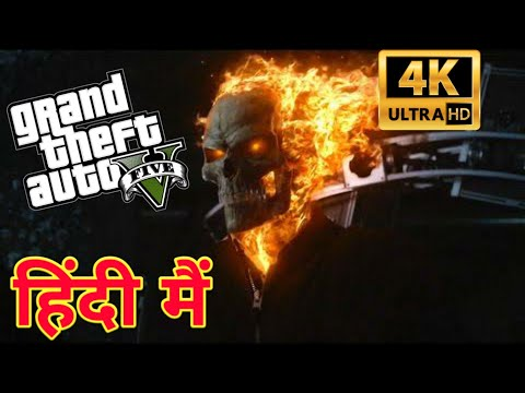 GTA 5 : GHOST RIDER Aa Chuka Hai City Mein⚡🔥