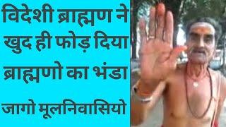 विदेशी ब्राह्मण ने खुद ही ब्राह्मणो का भंडा फोड़ दिया sudhir nag