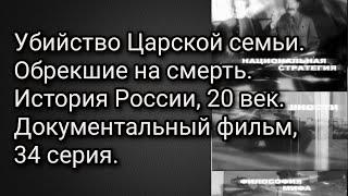 Убийство Царской семьи. Обрекшие на смерть. История России, 20 век. Документальный фильм, 34 серия.