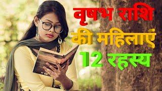 वृषभ राशि की महिलाओं के 12 रहस्य vrishabh Rashi ki mahilaon ke Rahasya