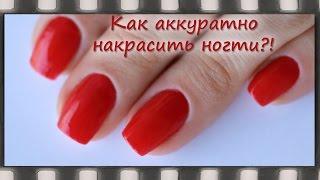 Как аккуратно накрасить ногти. 2 техники нанесения лака. Маникюр дома.(Корректор для маникюра я заказывала на Алиэкспресс: http://ali.pub/5iutz Как ровно накрасить ногти возле кутикулы...., 2015-05-13T16:24:04.000Z)