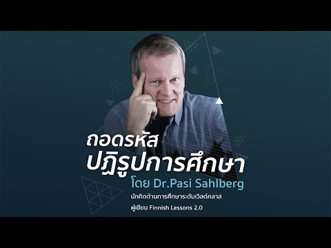 KF5 : ถอดรหัสปฏิรูปการศึกษา โดย Dr. Pasi Sahlberg