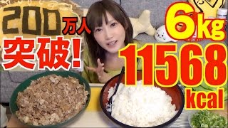 [MUKBANG] 2 Million Subscriber Celebration!!! I Make a 3 Layer Meat and Rice Cake!! 6kg 11568kcal