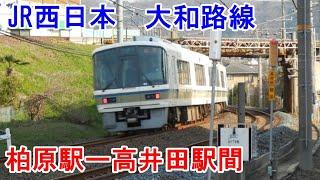 JR西日本 柏原駅ー高井田駅間(大和路線)