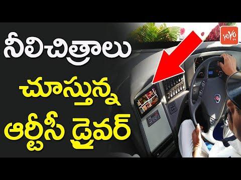నీలిచిత్రాలు చూస్తున్న ఆర్టీసీ డ్రైవర్ | Driver Watching Blue Films While Driving The Bus | YOYO TV