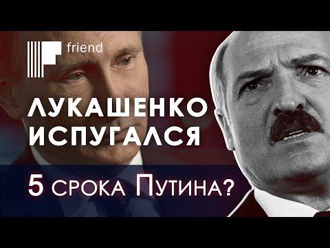 Лукашенко испугался 5 срока Путина?