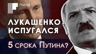 Лукашенко испугался 5 срока Путина?<