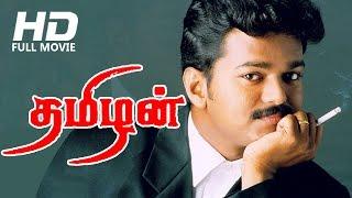 Tamil Full Movie  Thamizhan  Full Hd Movie  Ft. Vijay, Priyanka Chopra
