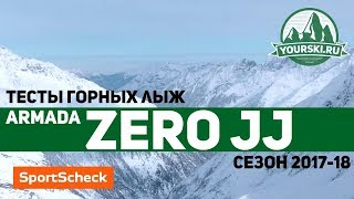 Тесты горных лыж Armada JJ Zero (Сезон 2017-18)