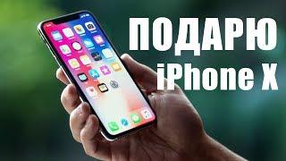Подарю IPhone X своим 10 подписчикам!