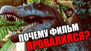 В ЧЕМ ПРОБЛЕМА ПАРКА ЮРСКОГО ПЕРИОДА 3? (feat. The Last Dino)