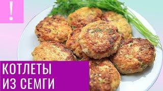 🔴 Фантастически Вкусные Рыбные Котлеты из Семги | Простой рецепт рыбных котлет