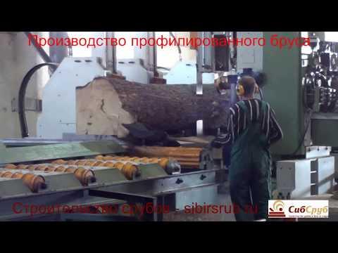 Производство профилированного бруса - СибСруб