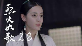 烈火如歌 | The Flame's Daughter 28(迪麗熱巴、周渝民、張彬彬等主演)