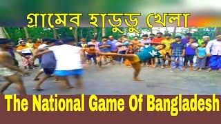 Village Game. The National Game Of Bangladesh  Village