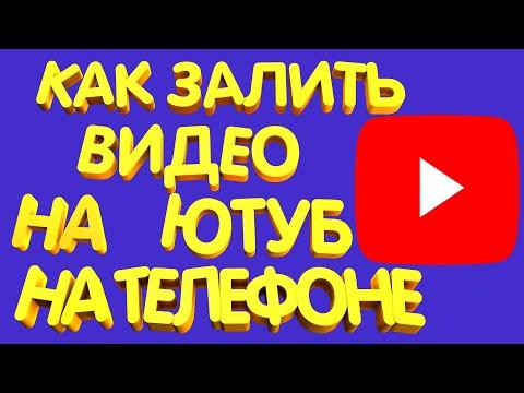 Как правильно загрузить видео на youtube с Телефона в 2021. Как правильно залить видео на youtube