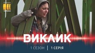 """Виклик (Сезон 1, Серія 1 """"Жіночий день"""")"""