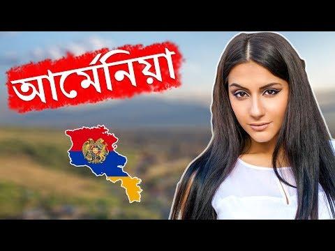 আর্মেনিয়াঃ যে দেশে 'বাংলাদেশ' নামের জেলা আছে ।। All About Armenia in Bengali