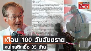 เตือน 100 วันอันตราย คนไทยติดเชื้อ 35 ล้าน | TNN ประเด็นใหญ่ 12-08-2564