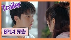 《致我们暖暖的小时光  Put Your Head on My Shoulder》——EP14预告Trailer