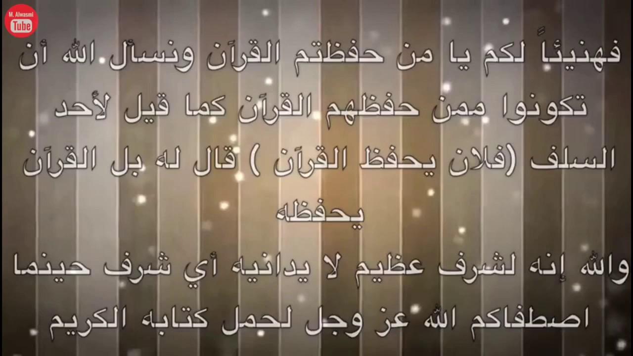 اجمل ما قيل عن القرآن الكريم