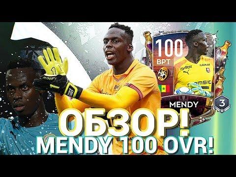 ОБЗОР MENDY 100 OVR - ЗОЛОТАЯ НЕДЕЛЯ🔥 ЛУЧШИЙ ВРАТАРЬ В FIFA MOBILE 20???  Fifer G