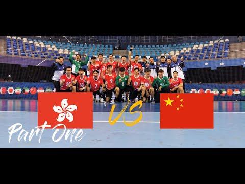 HongKong, China vs China | 中國香港 對 中國 |  第19屆亞洲手球錦標賽|19th Asian Handball Championship | Part One