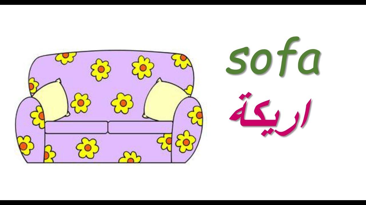 تعلم اللغة الانكليزية للاطفال مفردات الاشياء والاثاث Furniture And Home Object Youtube