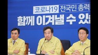 """[폴리TV] 이낙연 민주당 코로나대책특위원장 """"코로나1…"""