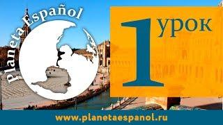 Planeta Español - Видеоурок 1 - Фонетика
