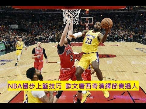 |NBA''慢步''上籃技巧 歐文唐西奇演繹節奏過人| - YouTube