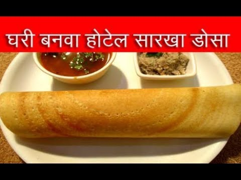 south indian dosa recipe south indian dosa recipe in marathi how to make dosa recipe by mang forumfinder Image collections