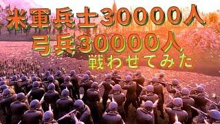 米軍兵士30000人 VS 弓兵30000人【ultimate epic battle simulator】