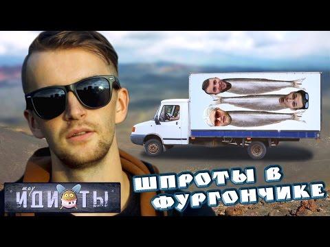 Шоу «Идиоты» - Шпроты в фургончике