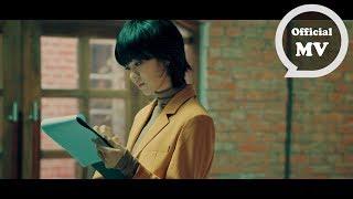 郁可唯 Yisa Yu [ 三十而慄 Intersection of 30 ] Official Music Video