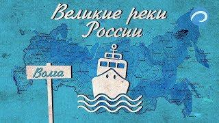 Великие Реки России. Река зимой.