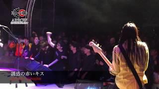 2017 SPRING SCREAM 春天吶喊 / MUTANT MONSTER - 誘惑の赤いキス