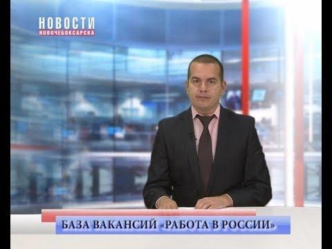 Чувашия – в четверке лучших по наполняемости базы вакансий «Работа в России»