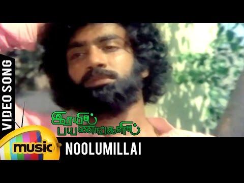 Noolum Illai Video Song | Rail Payanangalil Tamil Movie | TMS | T Rajendar | Mango Music Tamil