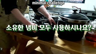 미니멀라이프도전기#38》먼지만 쌓여가는 주방 냄비 비우…