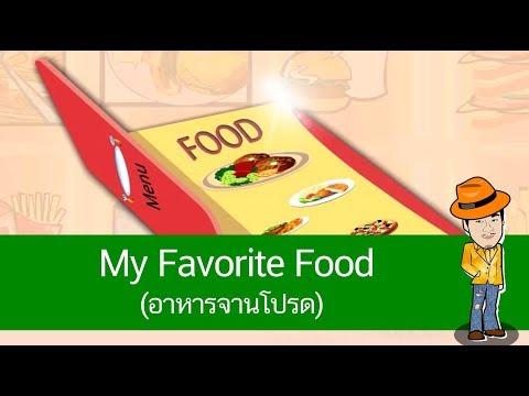 My Favorite Food (อาหารจานโปรด) - สื่อการเรียนการสอน ภาษาอังกฤษ ป.4