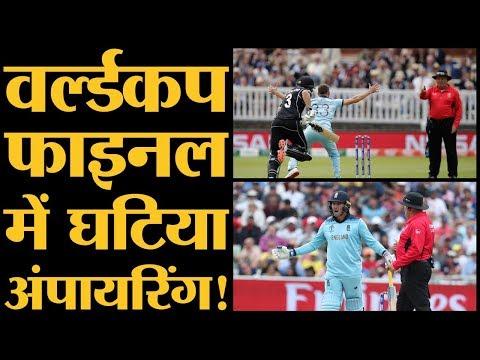 Eng vs NZ: जैसी अंपायरिंग हुई, लगा गली-नुक्कड़ का मैच हो, MS Dhoni की बात भी सही लगी  World Cup