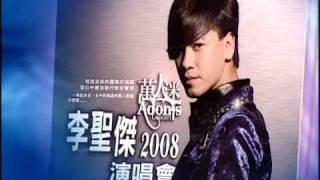 [MV]李聖傑現場演唱~擦肩而過