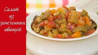Салат из запеченных овощей / теплый салат